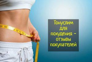 Тонуслим для похудения