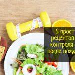 5 простых рецептов, как похудеть и поддерживать форму