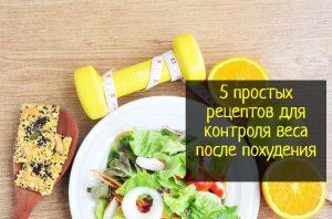 рецептов для похудения