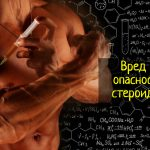 7 страшных последствий приема стероидов