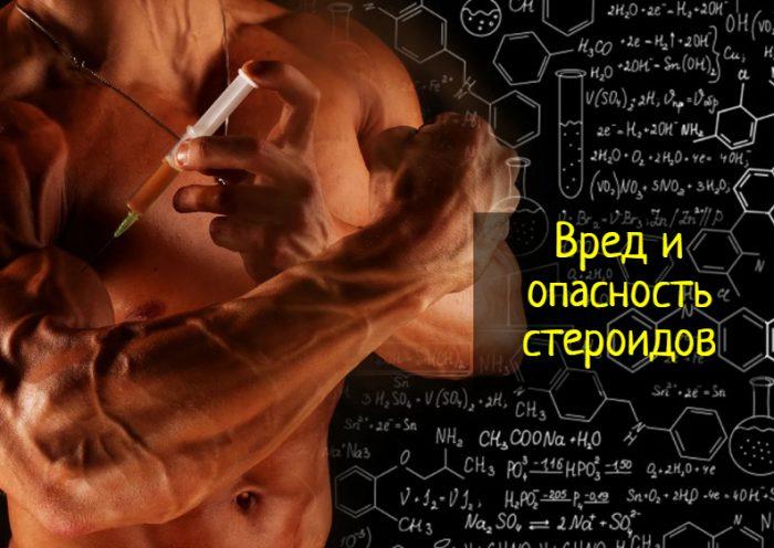 Вред стероидов
