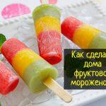 Как приготовить полезное фруктовое мороженое со сливками