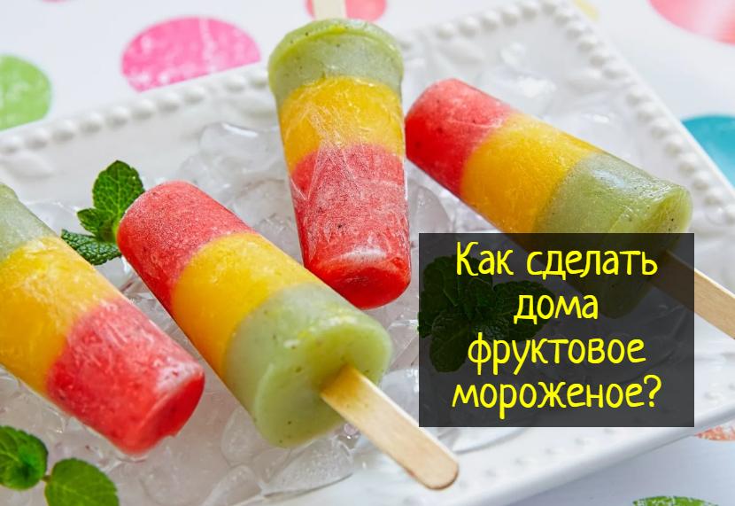 Фруктовое мороженное