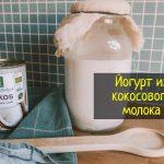 Как приготовить йогурт из кокосового молока в домашних условиях?