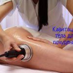 Что такое кавитация тела для похудения?
