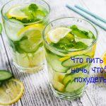 Что пить на ночь, чтобы похудеть?