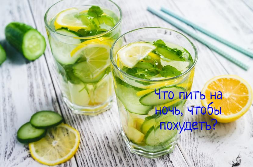 Что пить на ночь для похудения