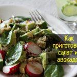 Как приготовить салат из авокадо, лосося и грецких орехов
