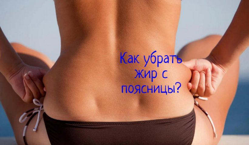 Как убрать жир с поясницы