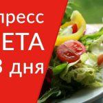 Трехдневная диета: планы питания,пример меню