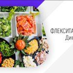 Флекситарианская диета: принципы и преимущества