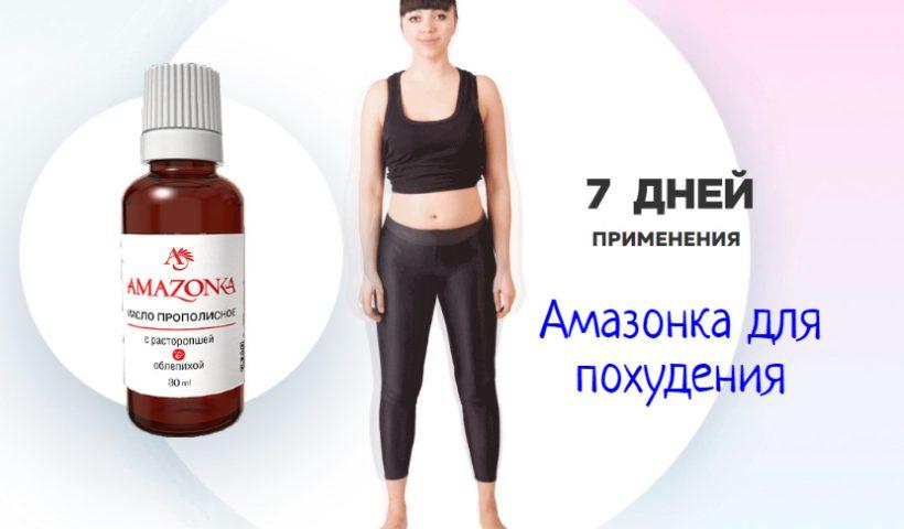 Амазонка для похудения