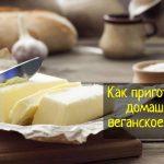Как приготовить домашнее веганское масло - понятный рецепт
